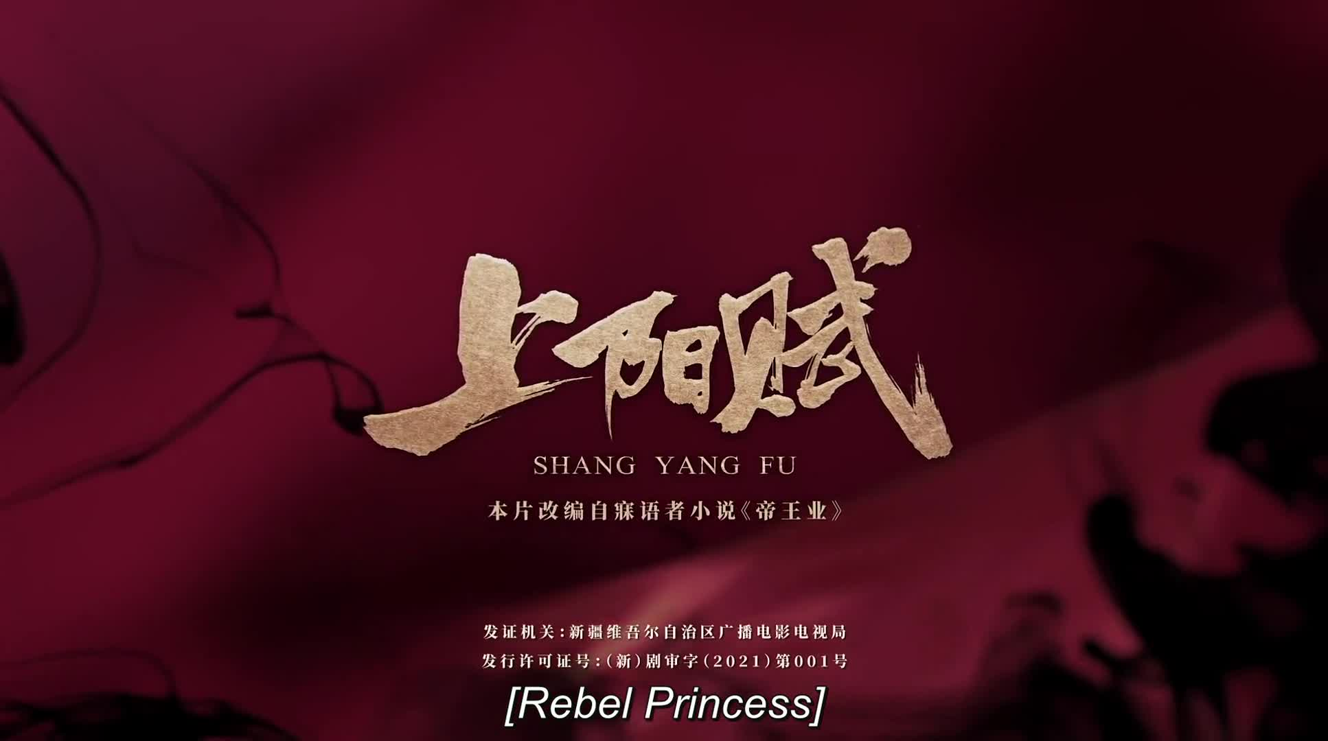 The Rebel Princess (2021)