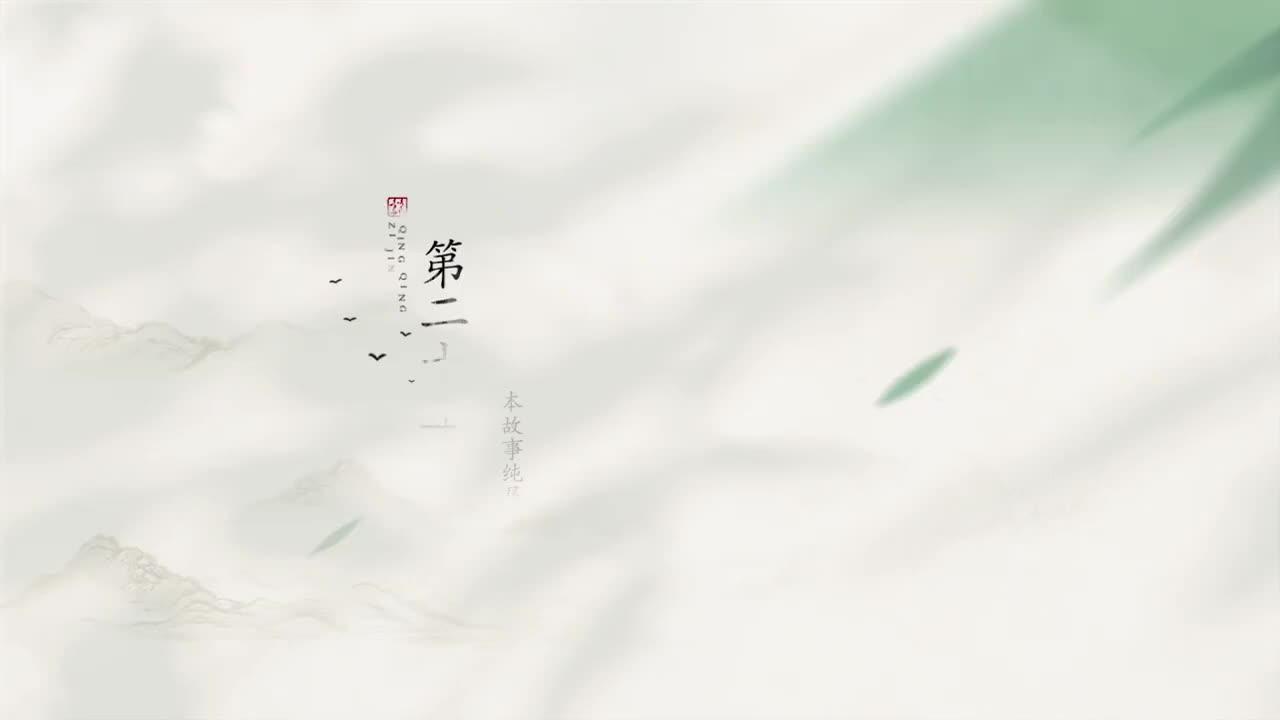 Qing Qing Zi Jin (2020)