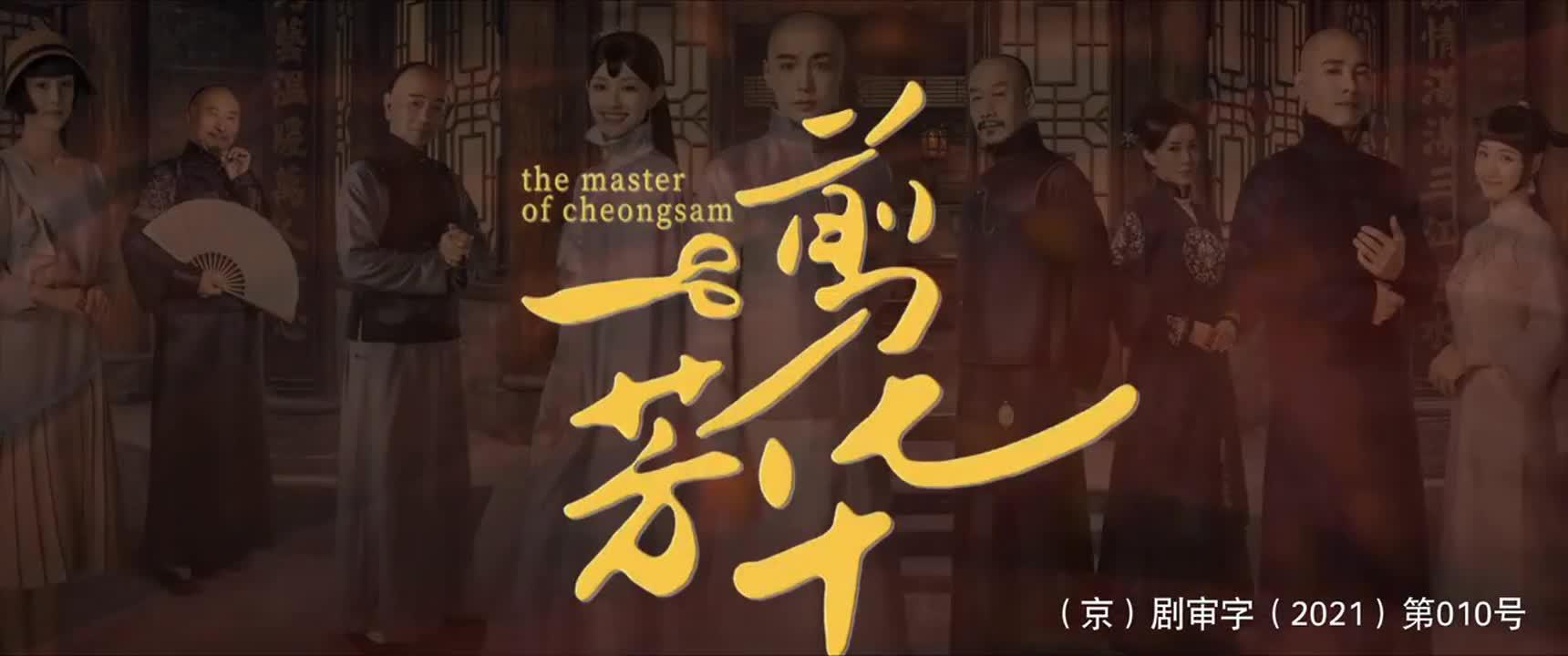 The Master of Cheongsam (2021)