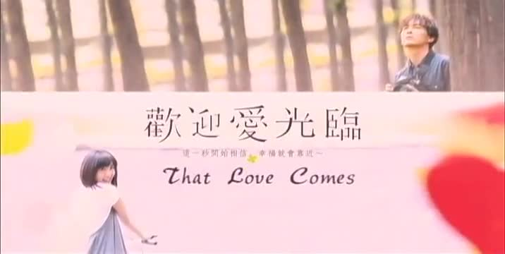 That Love Comes