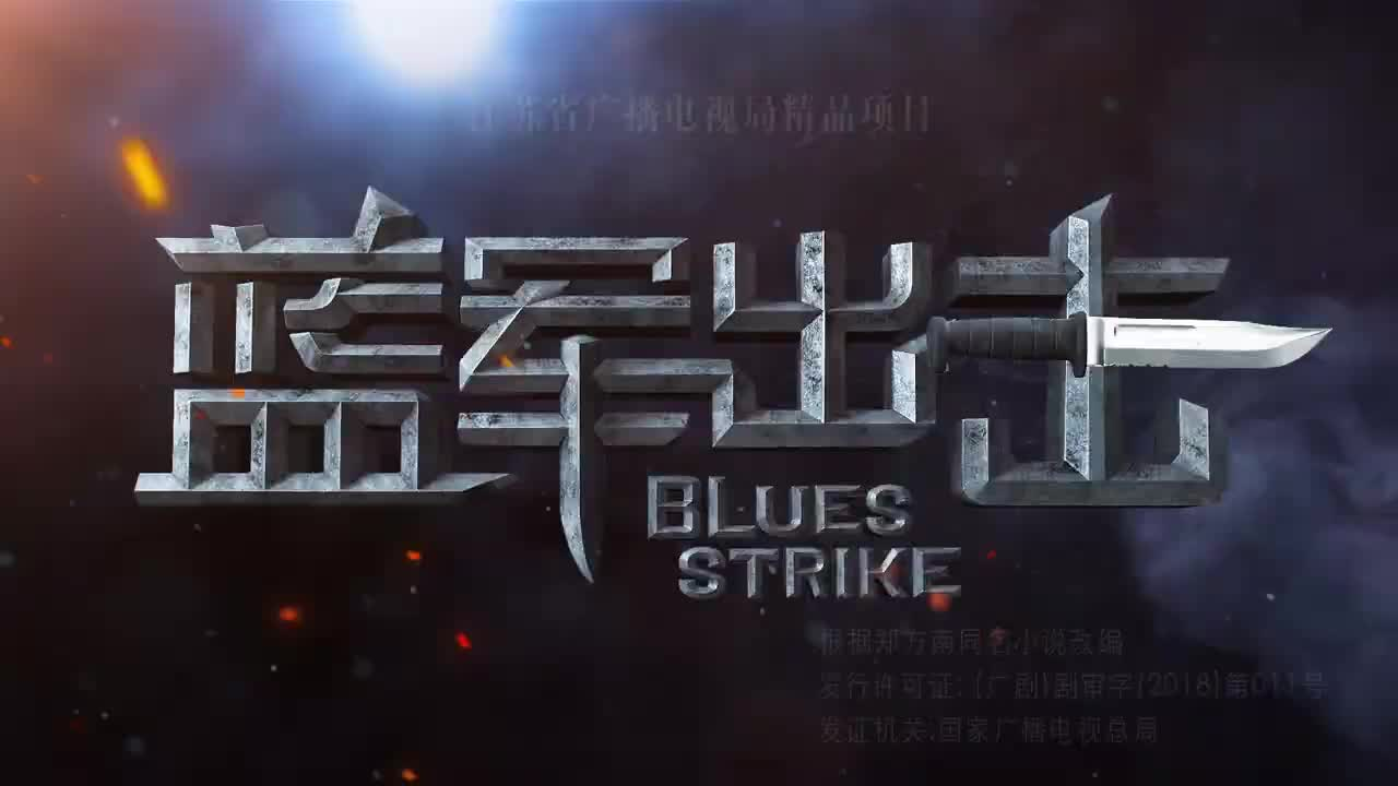 Blues Strike (2020)
