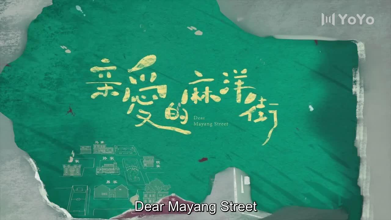 Dear Mayang Street (2020)