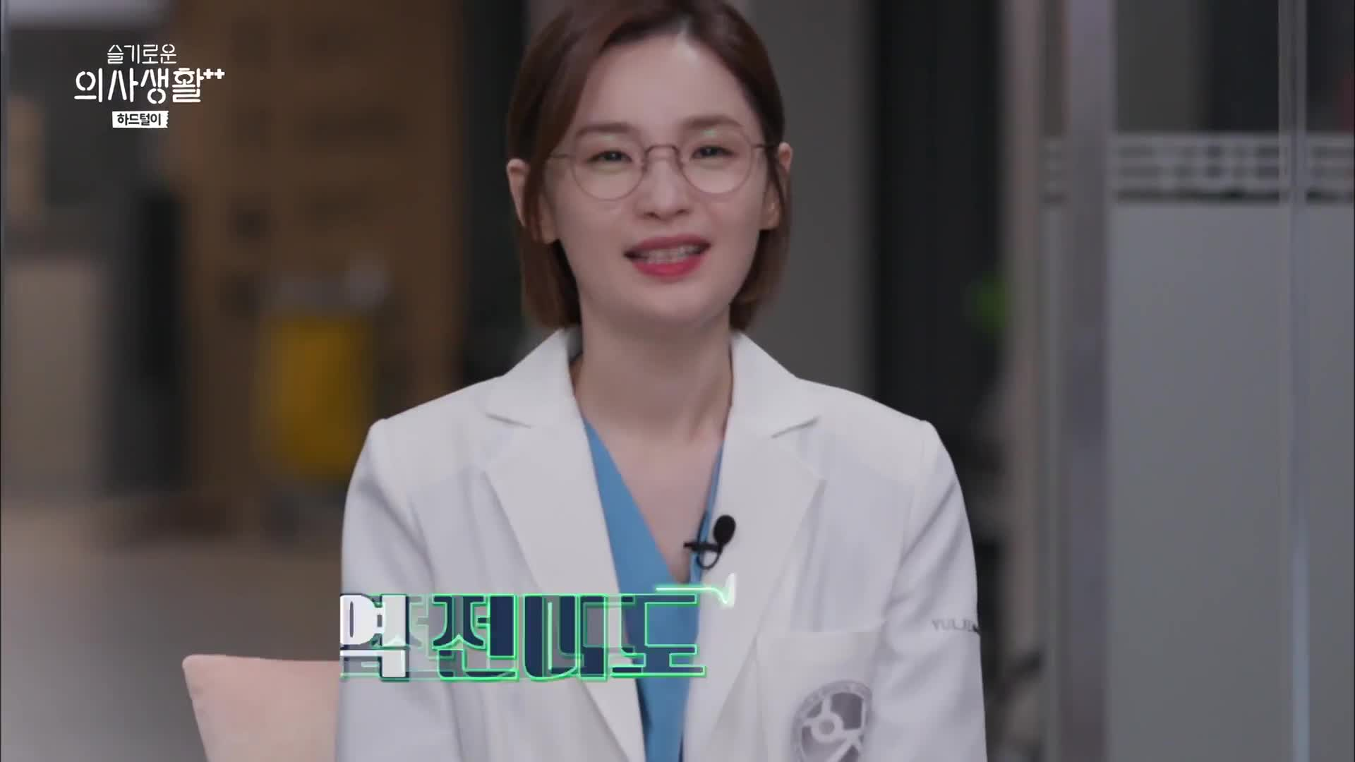 Hospital Playlist 2 (2021) Special