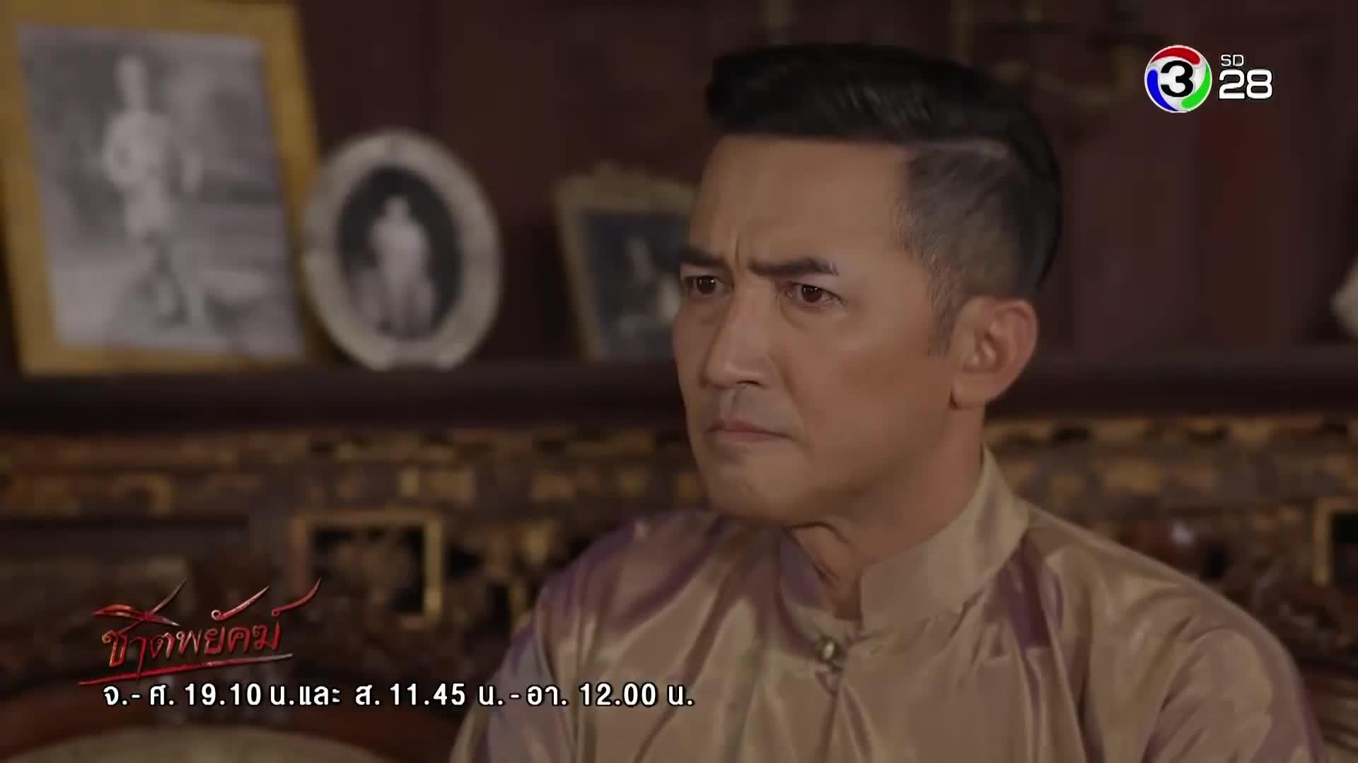 Chaat Payak