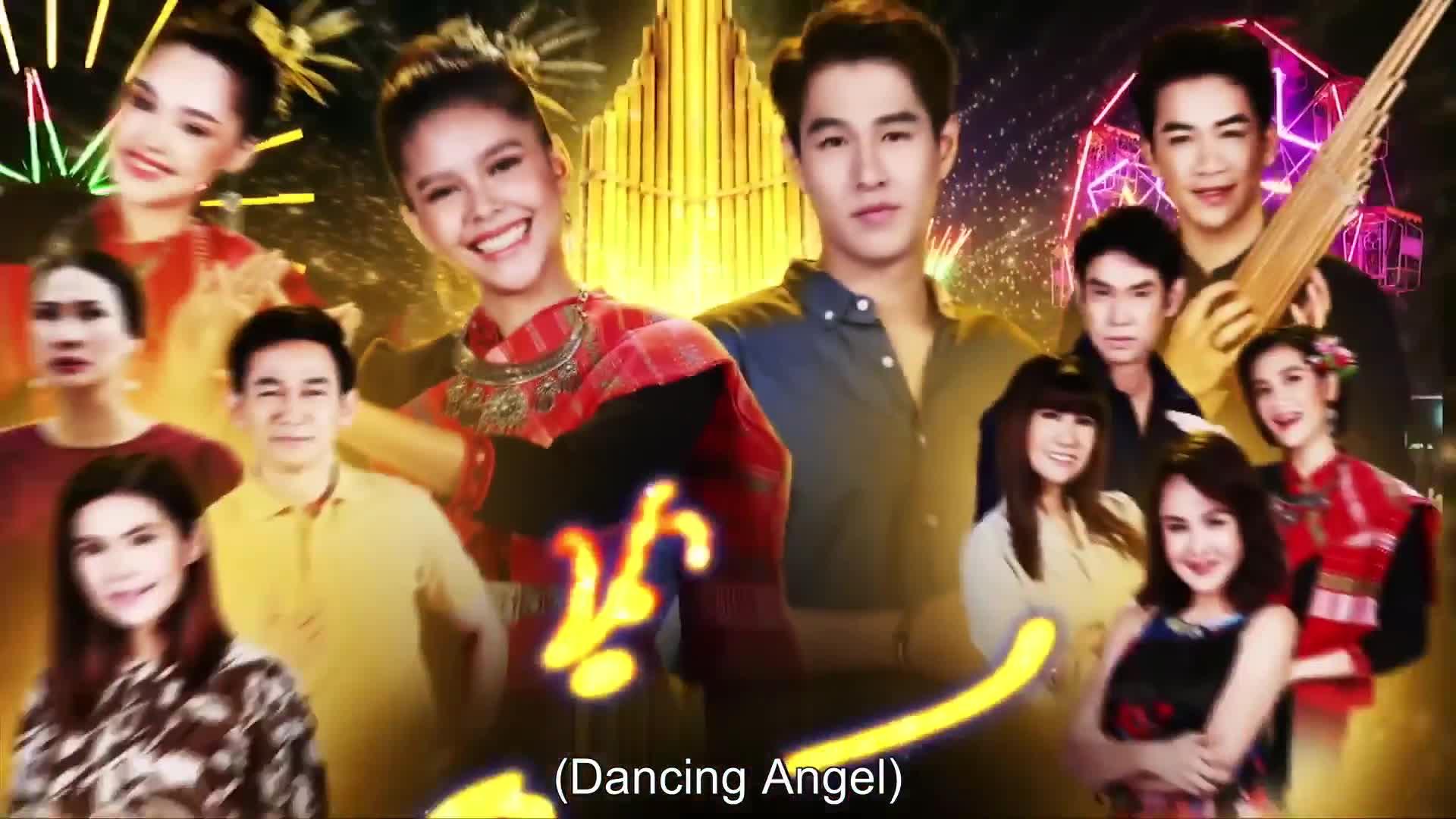 Dancing Angel (2020)