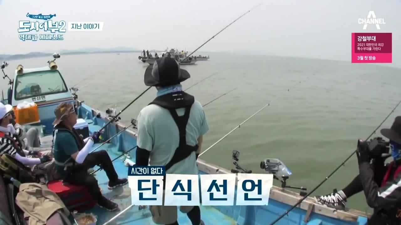 City Fishers 2