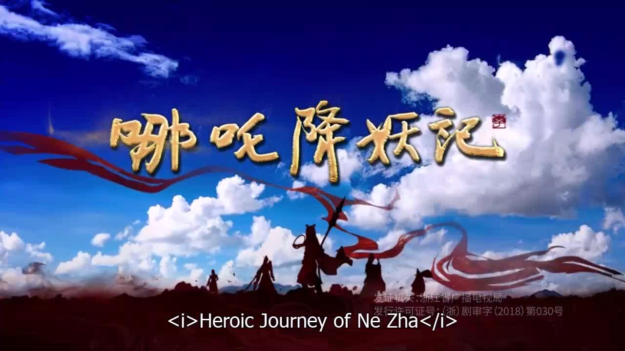 Heroic Journey of Nezha