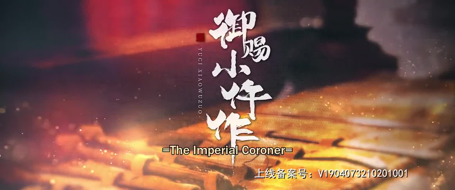 The Imperial Coroner (2021)