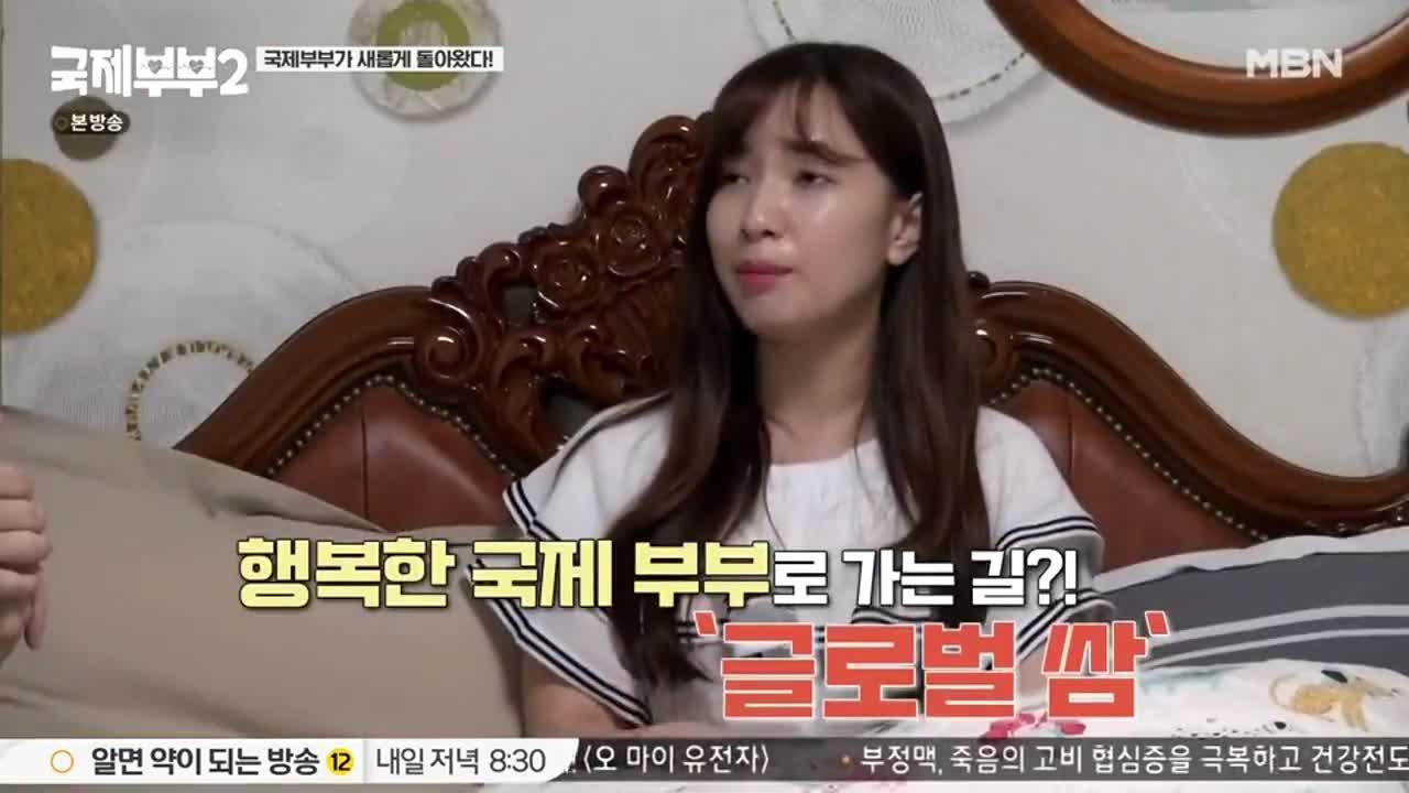 Fell in Love With Korea - International Couple Season 2