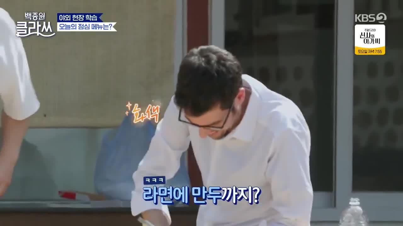 Paik Class (Baek Jong Won's Class)
