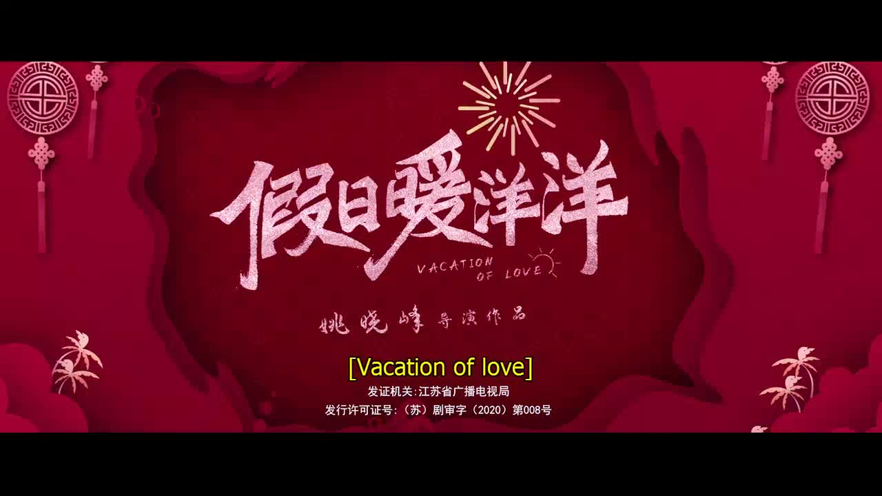 Vacation of Love (2021)