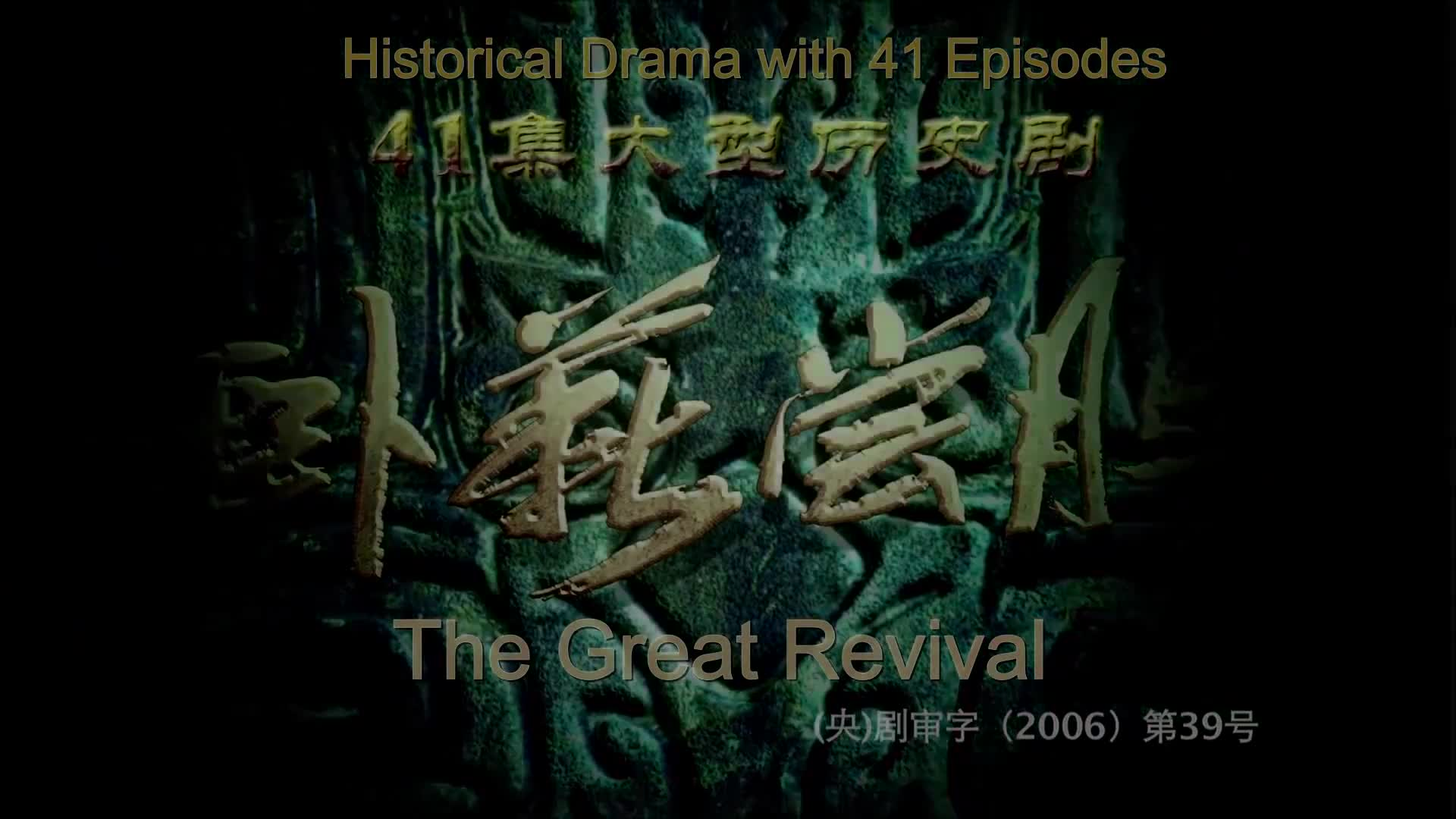 The Great Revival (2007)