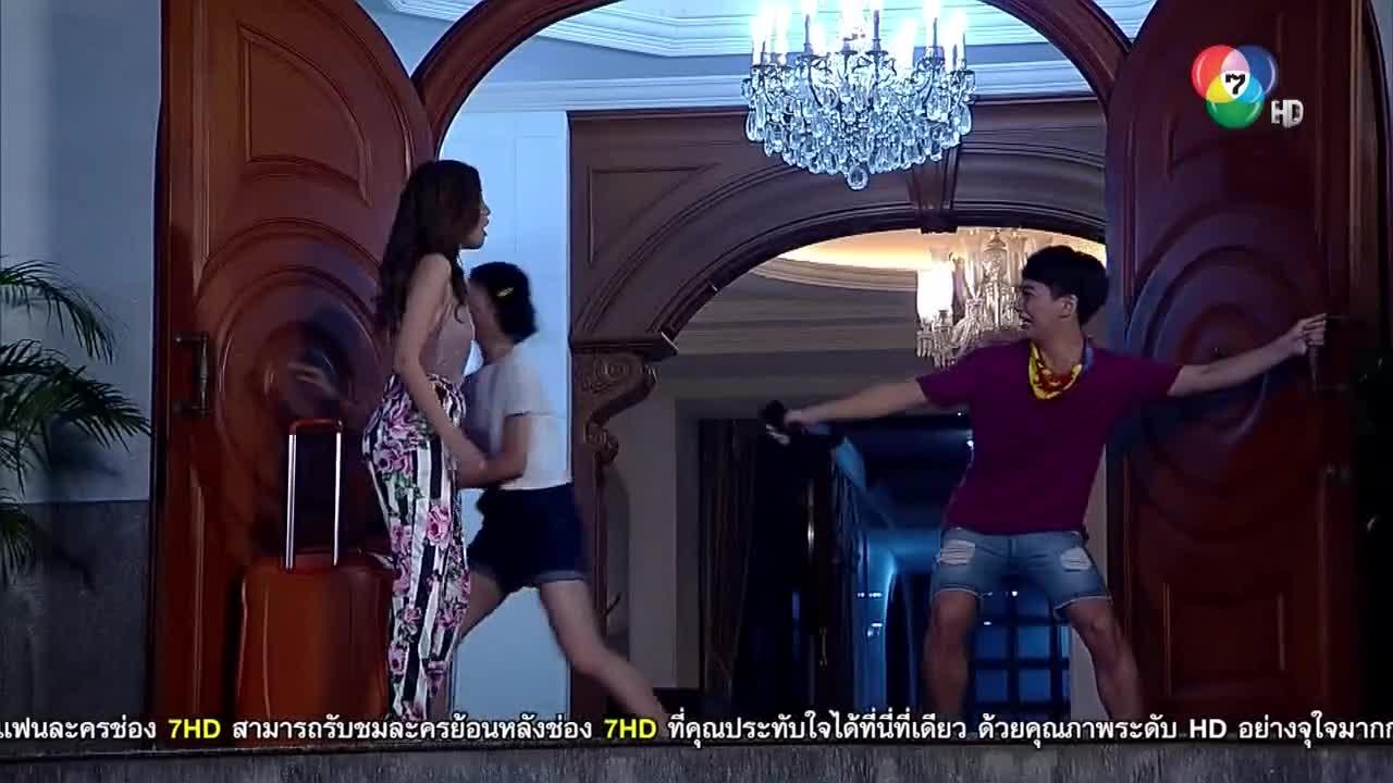Madame Baan Na (2019)