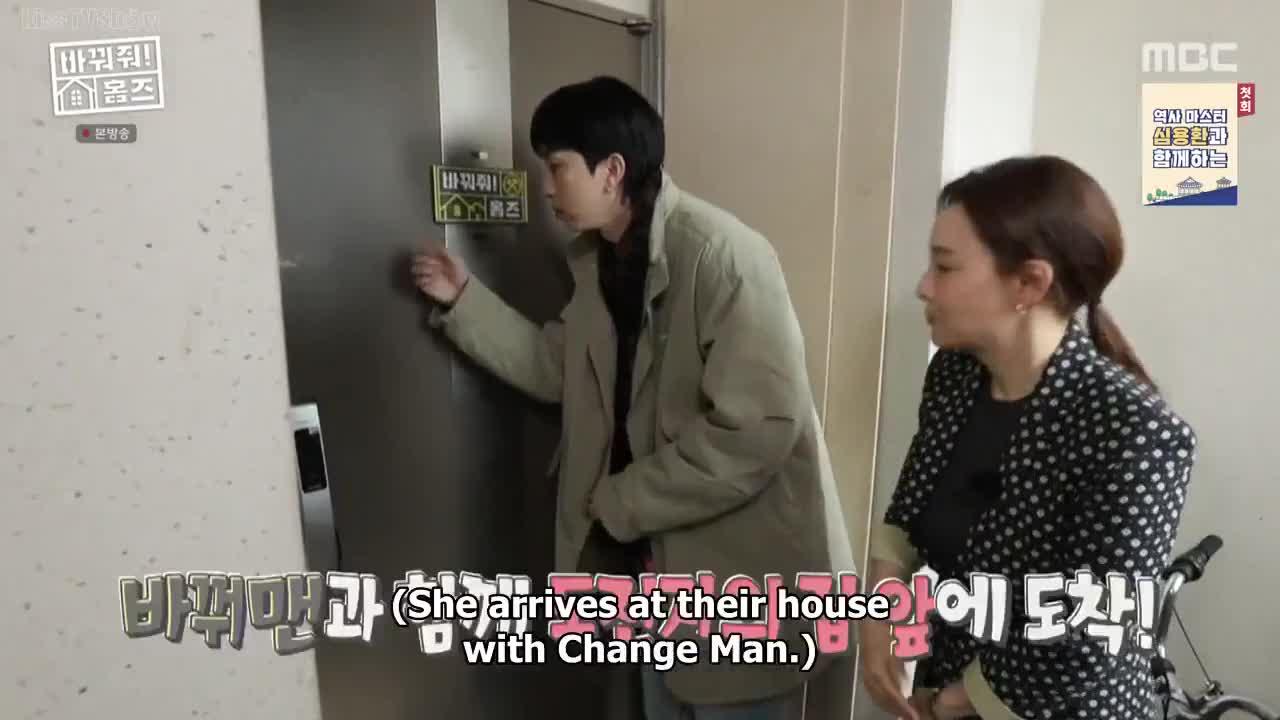 Change My Home (2021)
