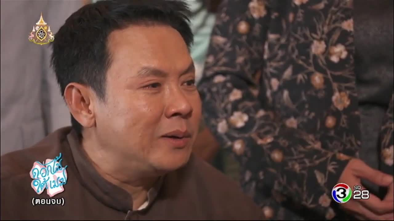 Dok Mai Tai Mek