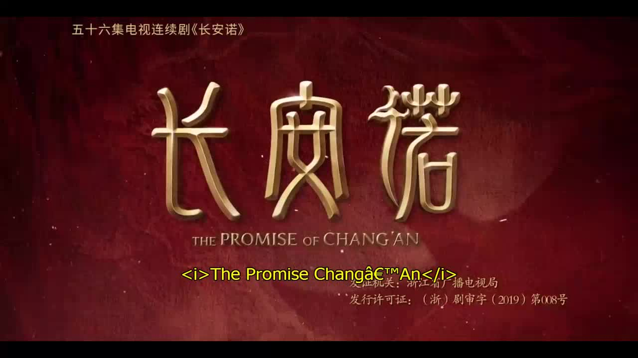 The Promise of Chang'an (2020)