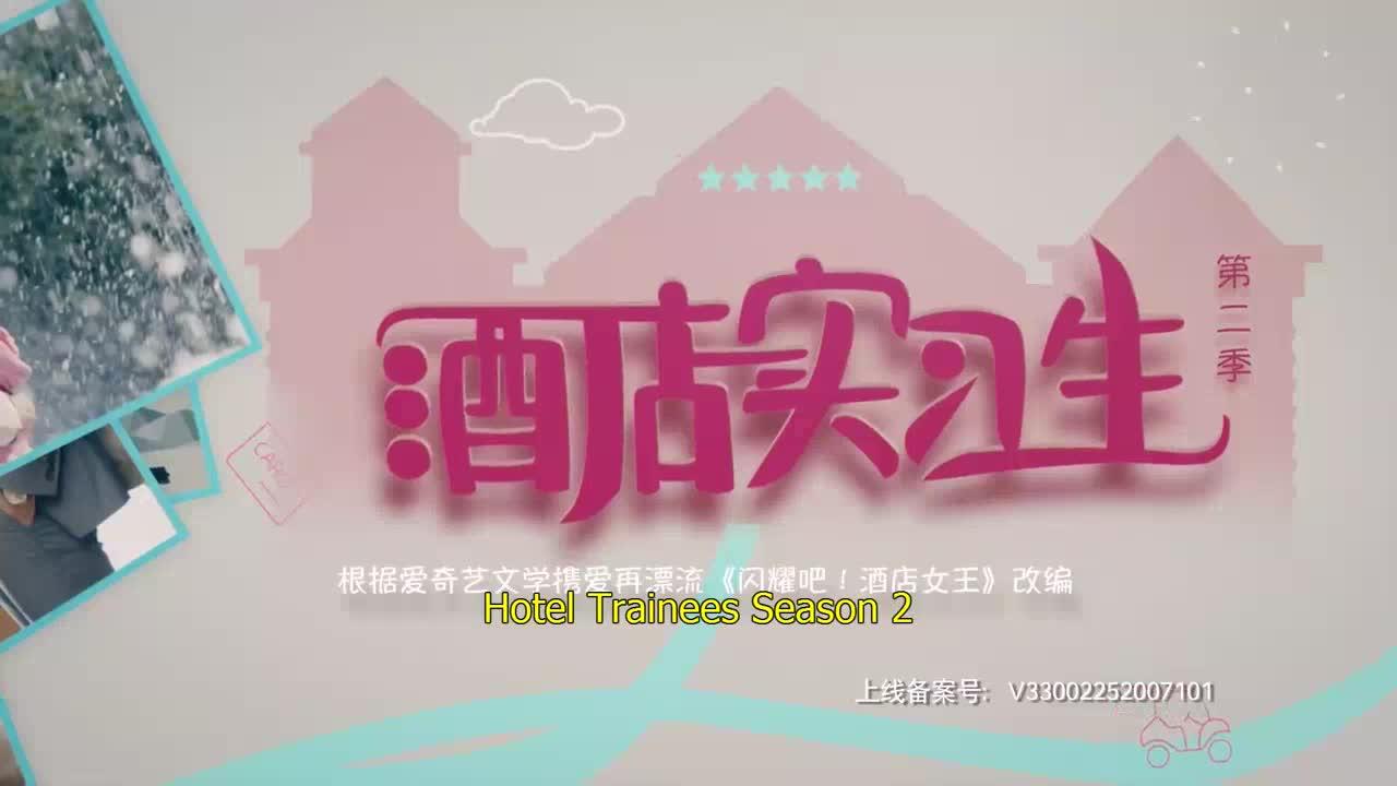 Hotel Trainees (2020)