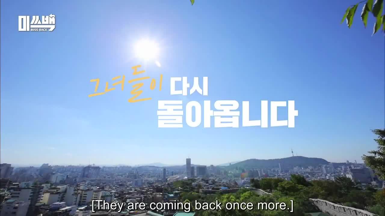 Miss Back (2020)