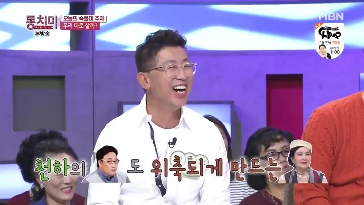 Dongchimi