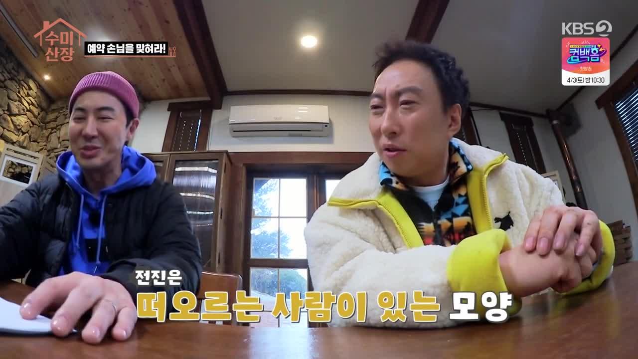 Soo Mi's Mountain Cabin (2021)
