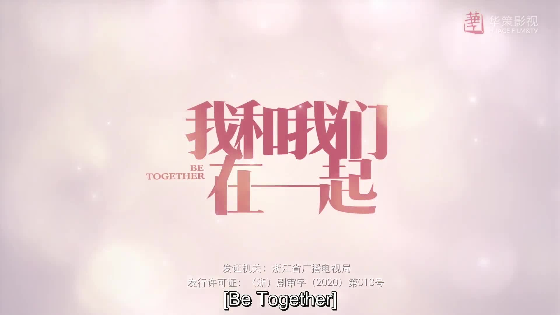 Be Together (2021)