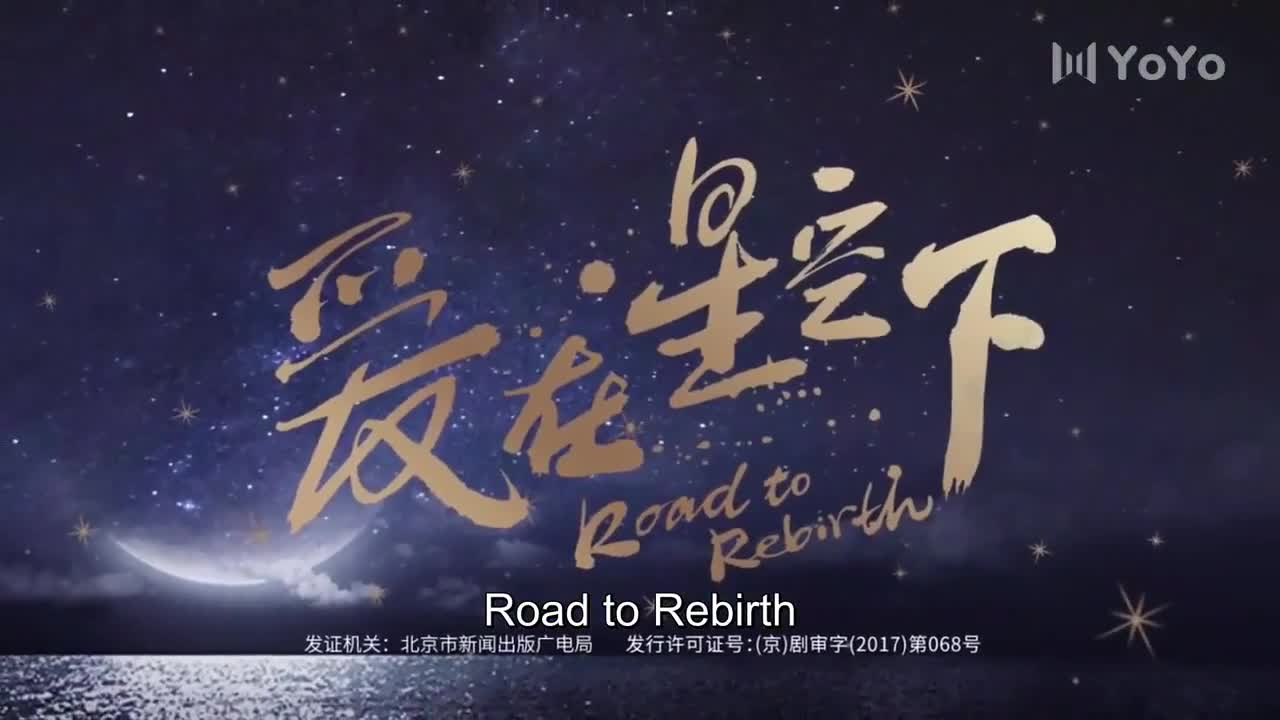 Road to Rebirth (2021)