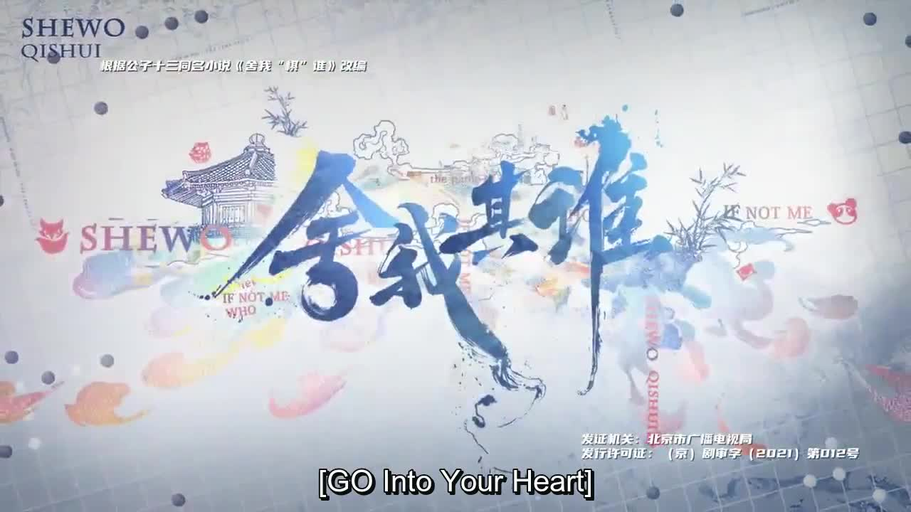 GO Into Your Heart (2021)
