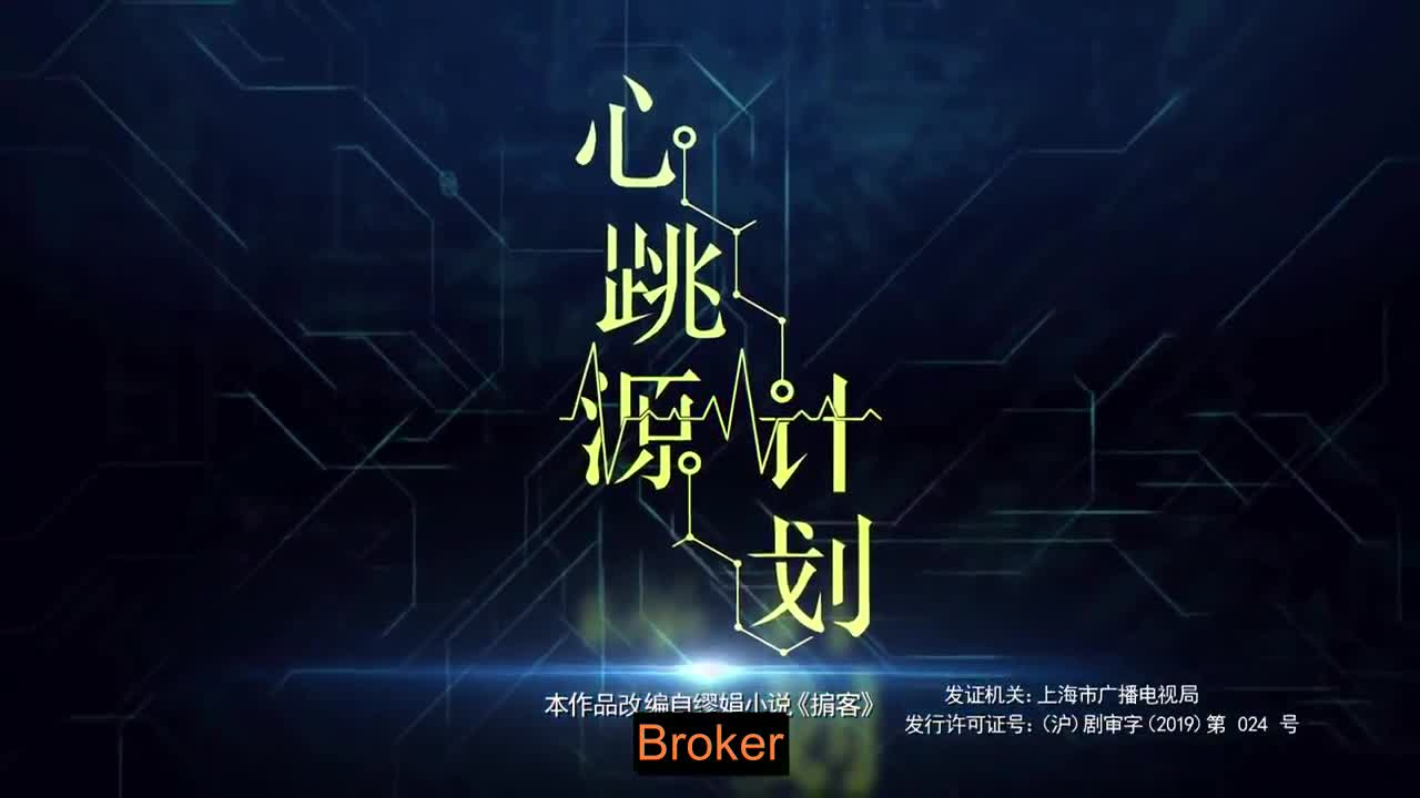 Broker (2021)