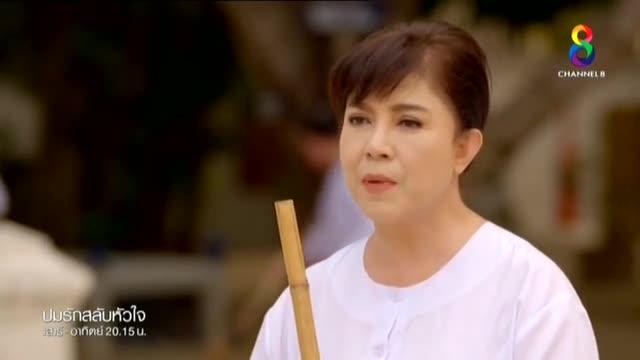 Pom Ruk Salub Hua Jai (2019)