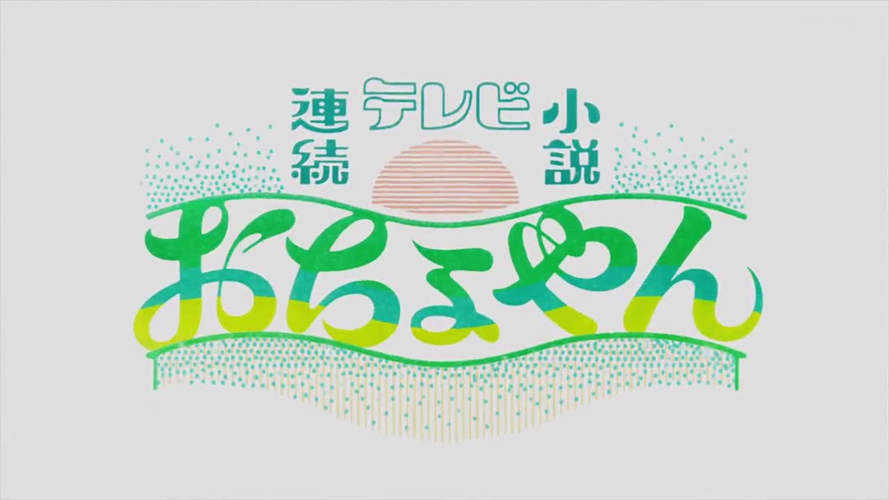 Ochoyan (2020)
