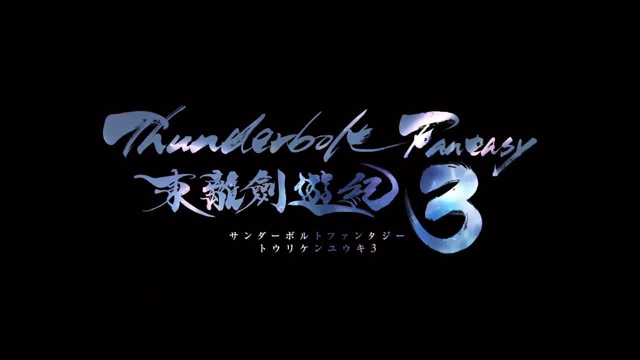Thunderbolt Fantasy 3