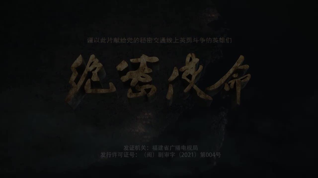 Jue Mi Shi Ming (2021)