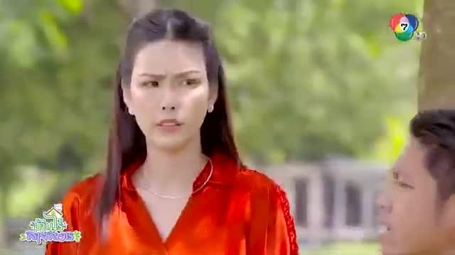 Ban Rai Sai Samorn (2021)