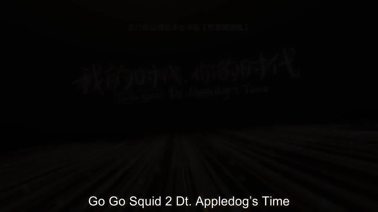 Go Go Squid 2: Dt. Appledog's Time (2021)