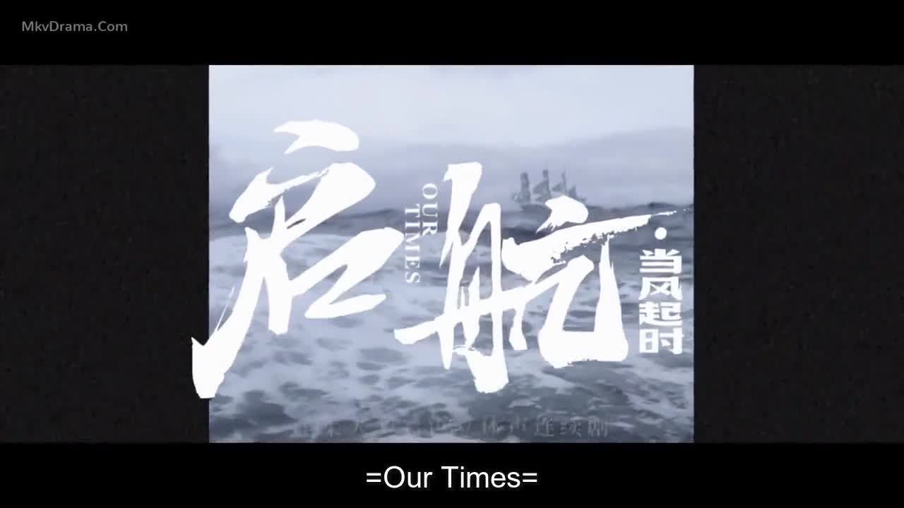 Our Times (2021)