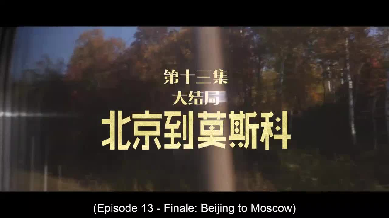 From Beijing To Moscow
