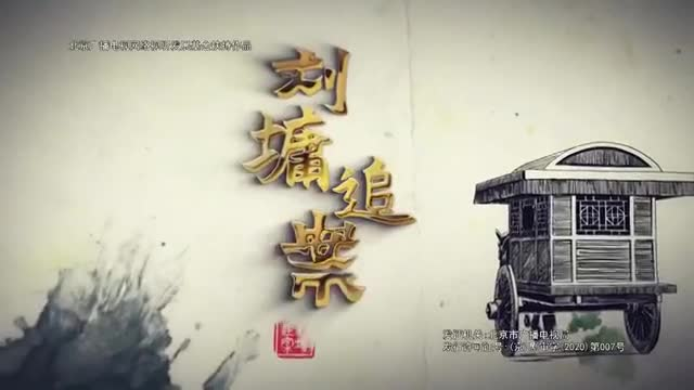 Liu Gong An