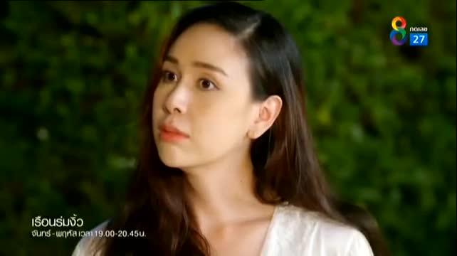 Reuan Rom Ngiw (2021)