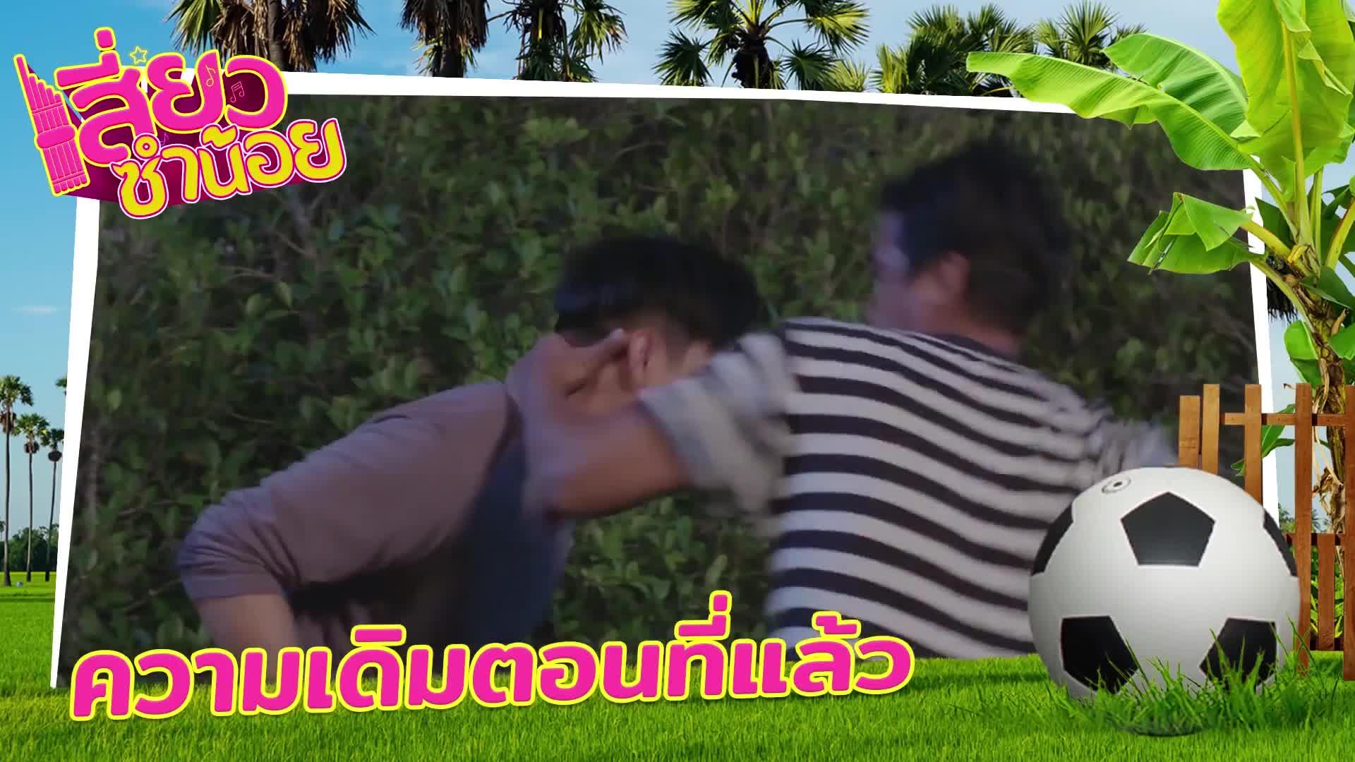 Siew Sum Noi (2021)