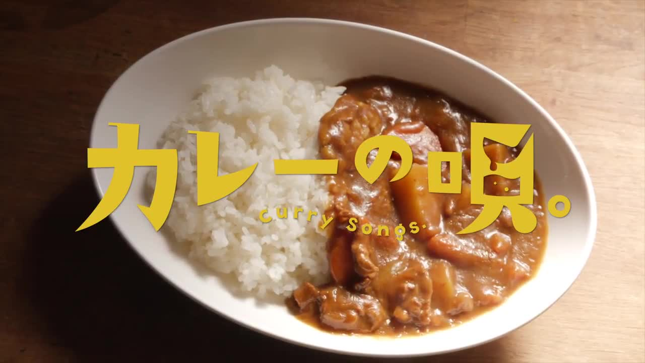 Curry no Uta (2020)