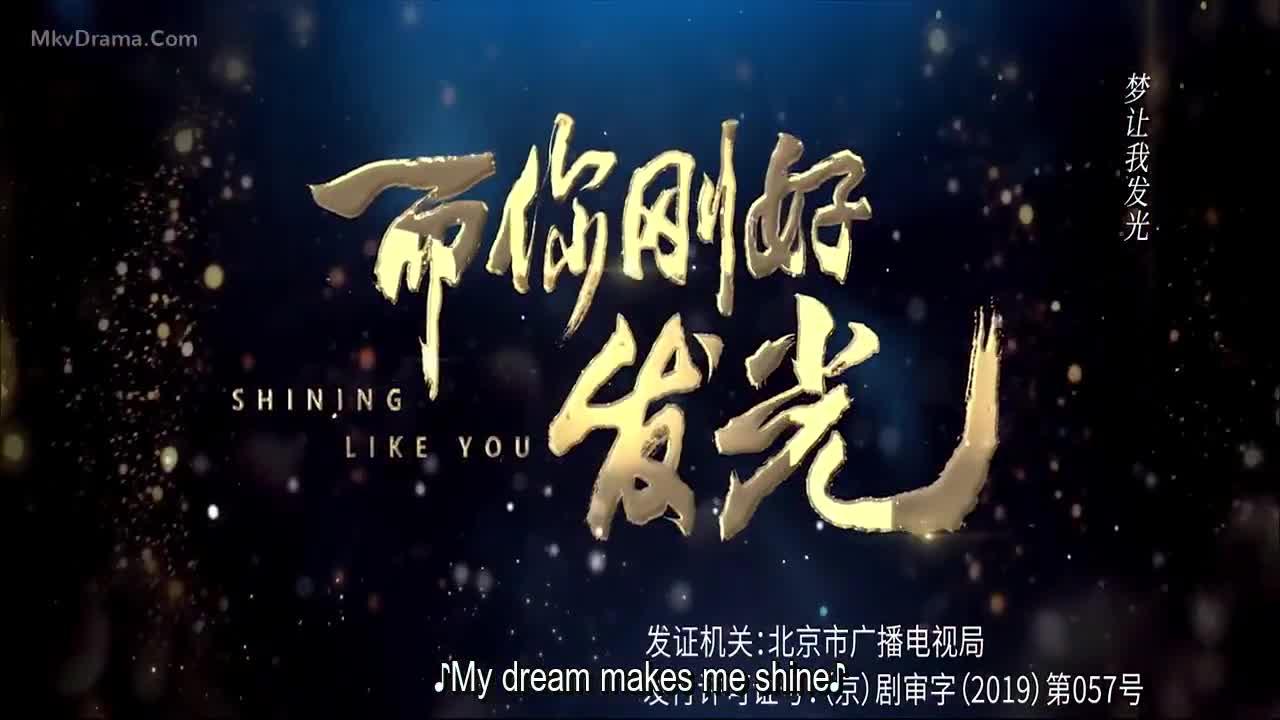 Shining Like You (2021)