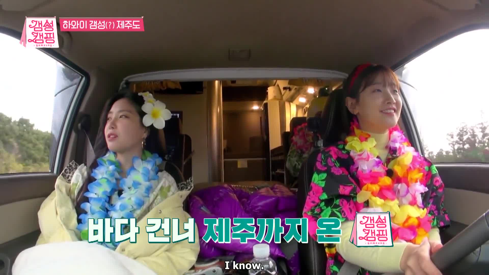 Gamsung Camping