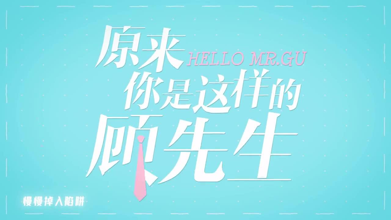 Hello Mr. Gu (2021)