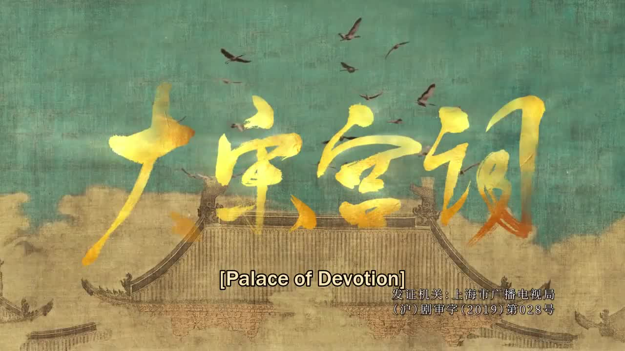Palace of Devotion (2021)
