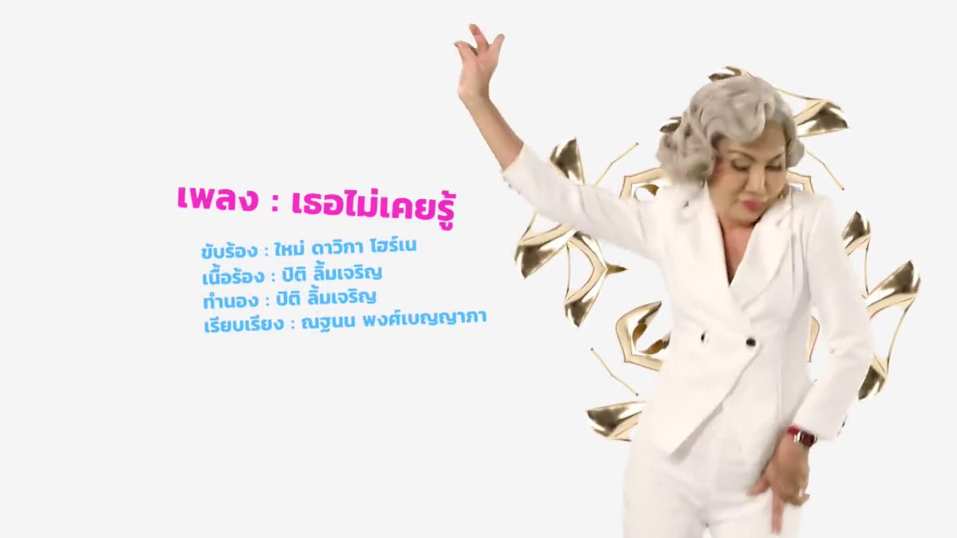 Chai Mai Jing Ying Tae
