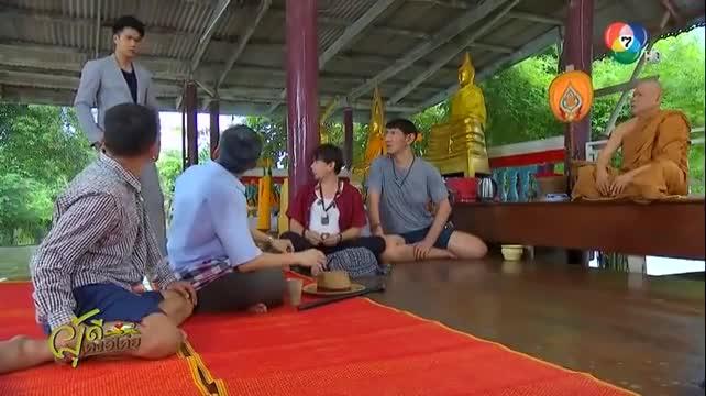 Phu Dee Dong E Doi (2021)