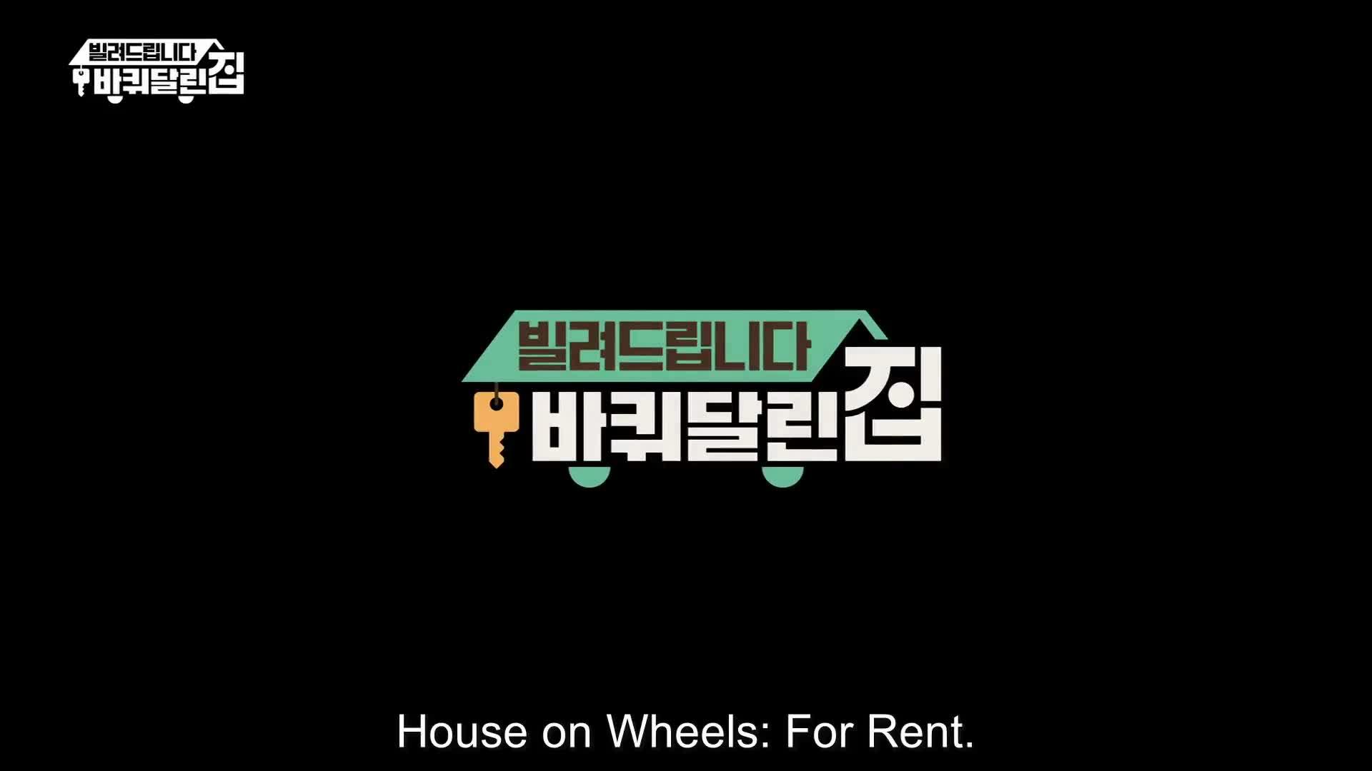 Lending You My House on Wheels (2021)