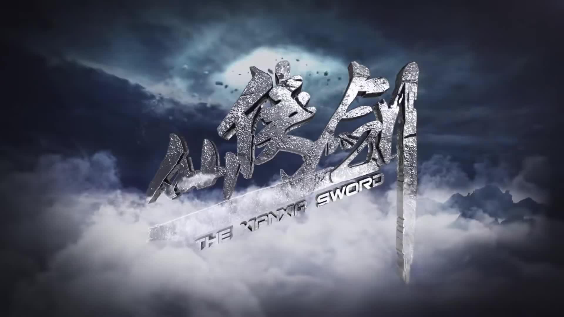 Xian Xia Sword