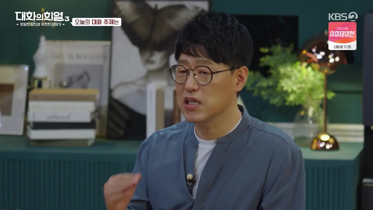 Conversation With Hee-Yeol 3
