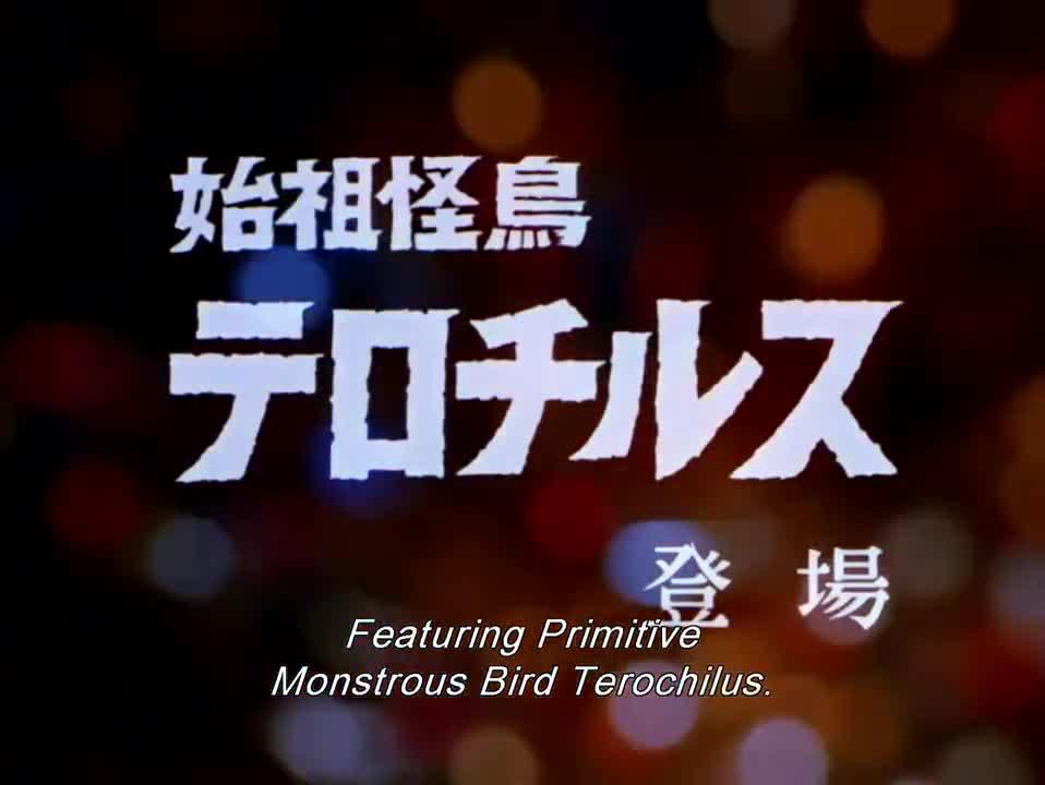 Return of Ultraman (1971)